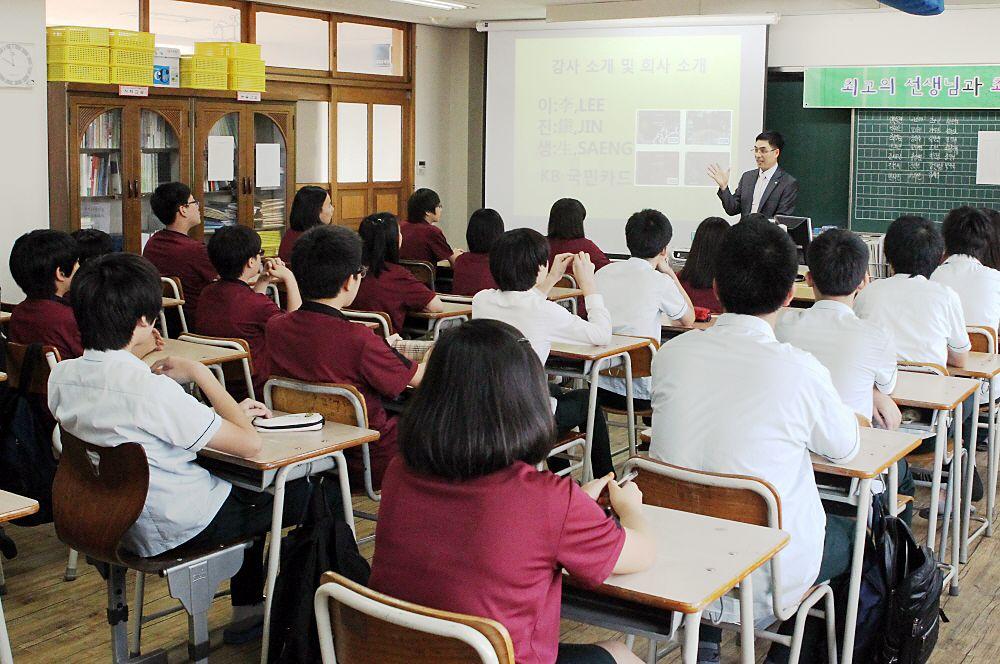 KB국민카드 청소년 경제금융교육
