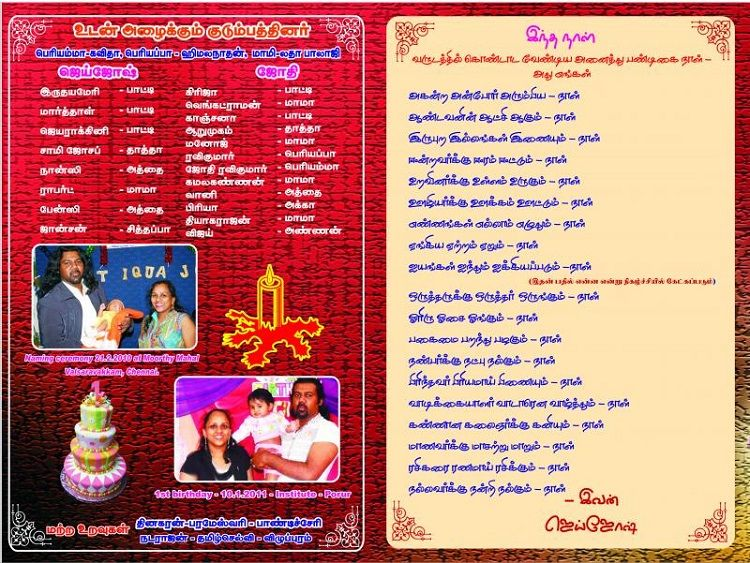 Gold Birthday Invitation Card In Tamil Birthday