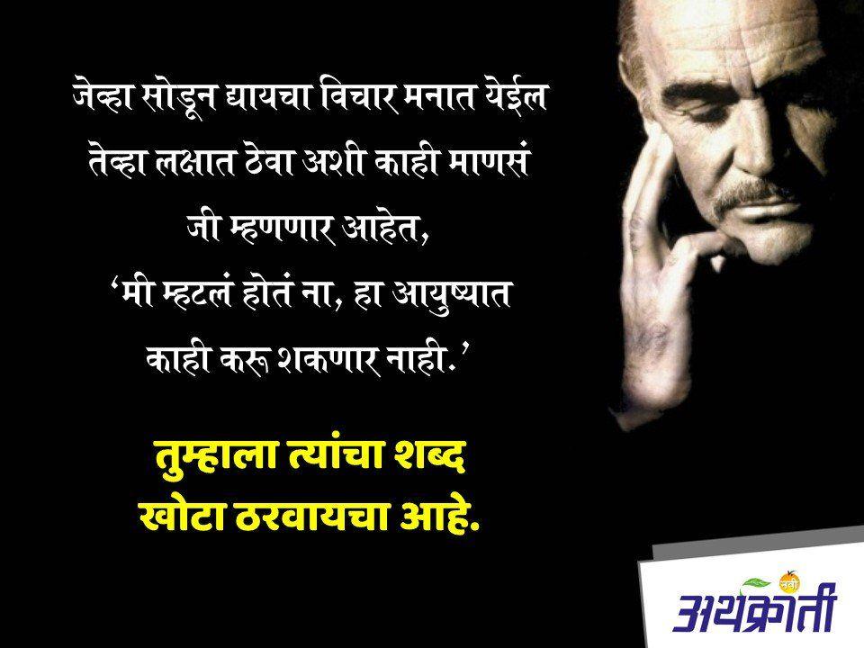 À¤¸ À¤µ À¤š À¤° À¤®à¤° À¤ Quotes Marathi Success Quotes Daily Inspiration Quotes Life Quotes Travel