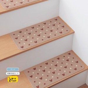 すべり止め付き階段マット15枚セット ディズニー ネットで