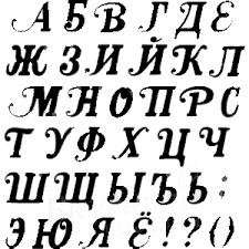 буквы алфавита красивые картинки