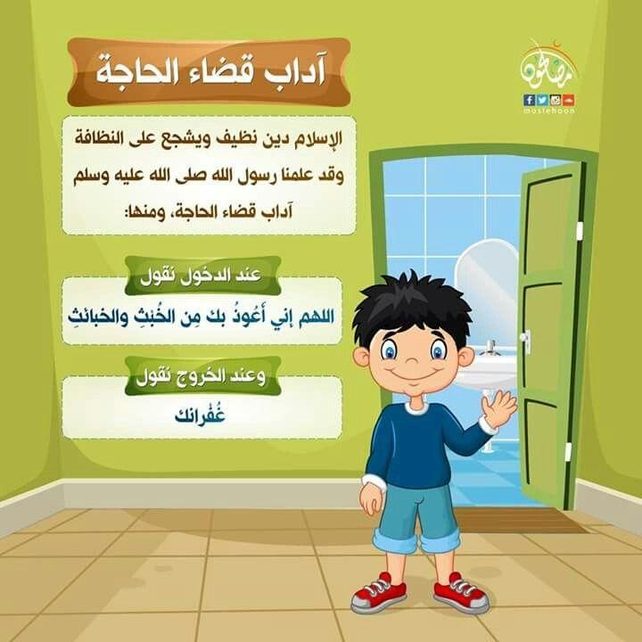 Pin By مى عبد النبى On عالم أطفال Arabic Kids Islam For Kids Kids Education