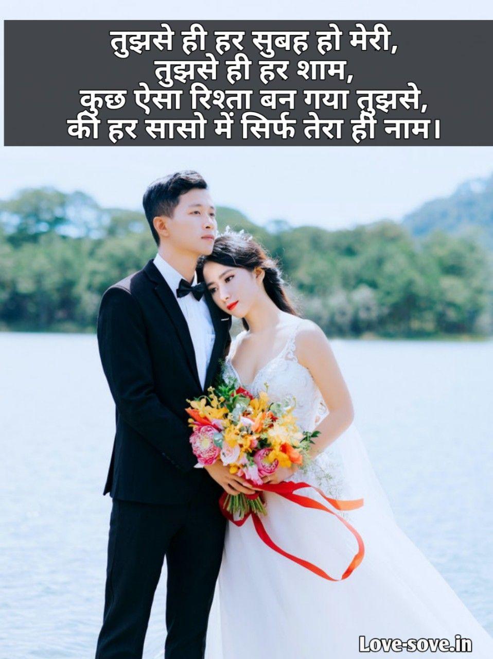Romantic Shayari in 2020 | Happy married life, Captions ...