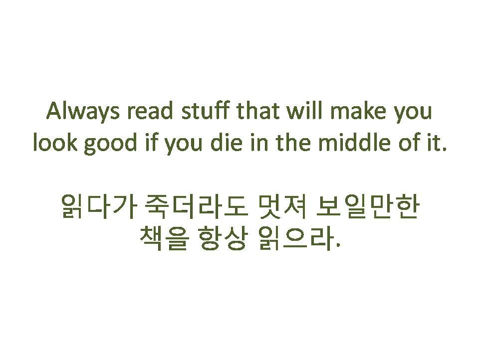 Korean Quotes With English Translation. QuotesGram ...