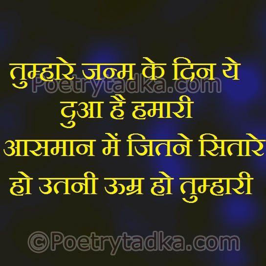 Tumhare Janm Kedin Ye Duaa Hai Hmar Birthday Shayari Urdu Shayri