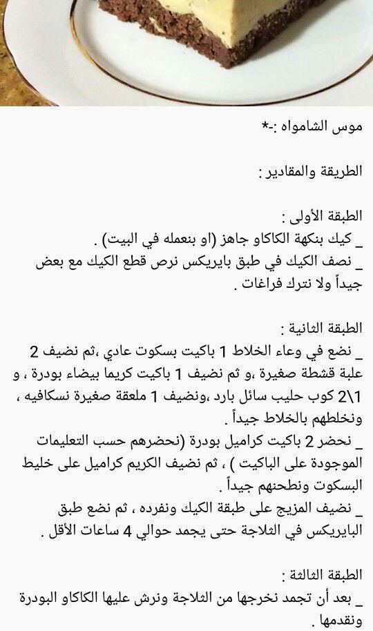 موس الشامواه Food Desserts Beef