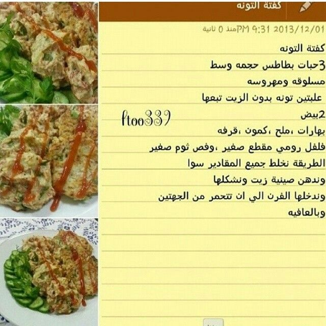 كفتة التونة Cooking Recipes Food