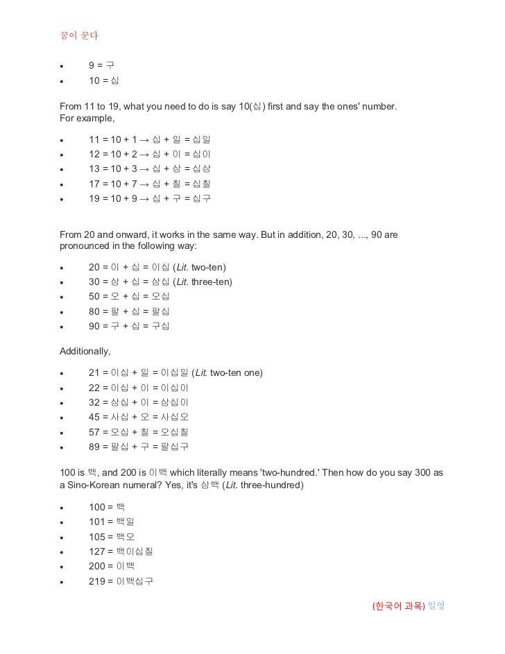 한국어 과목 이 배우다 Korean Language Guide Pinterest Korean - human service worker sample resume