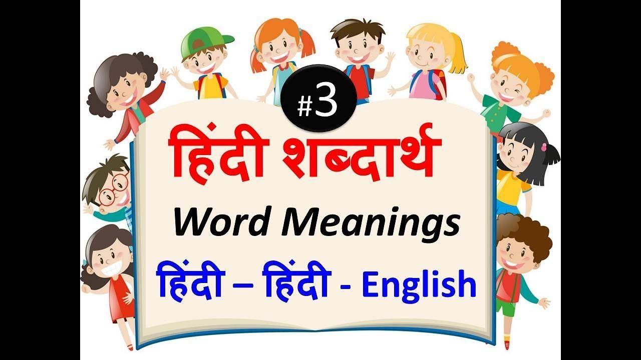 Hindi Hindidictionary Wordmeanings Hindi Word Meaningsह द शब द र थ Hindi Words Learn Hindi Words