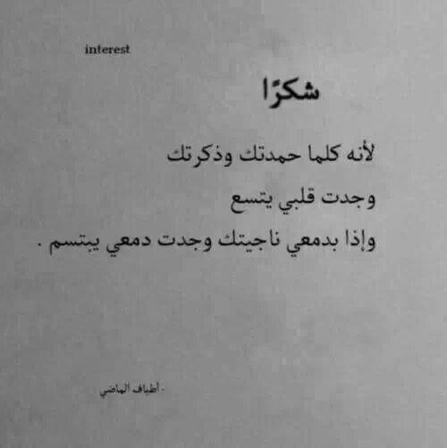 شكرا ربي حبيبي Quotes Book Quotes Inspirational Quotes