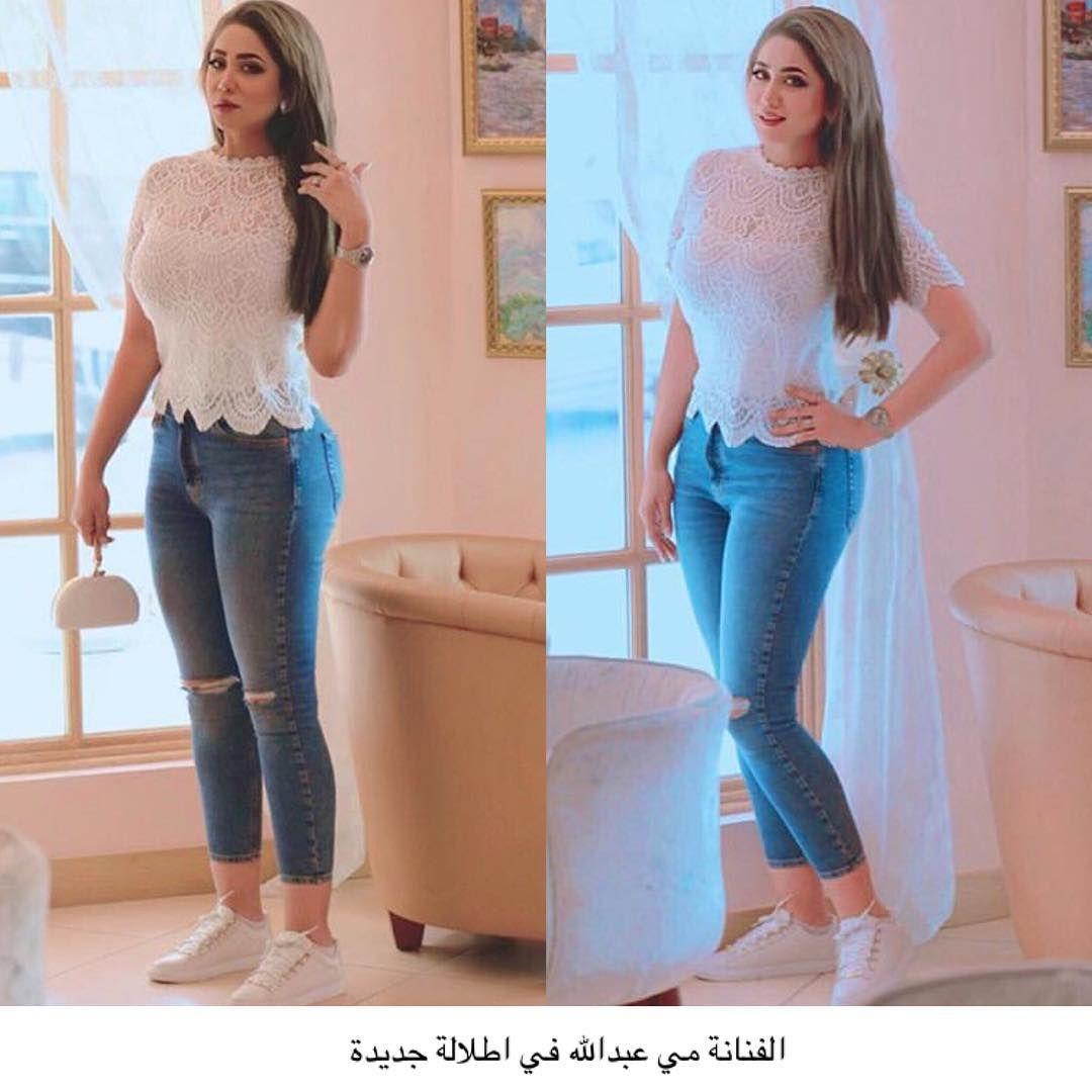 Watch The Best Youtube Videos Online Mayabdolla1 مصر السعودية الامارات دبي موسيقى صور فاشن الكويت مشاهير جمال سناب شات بنات مكي Fashion Skinny Jeans Pants
