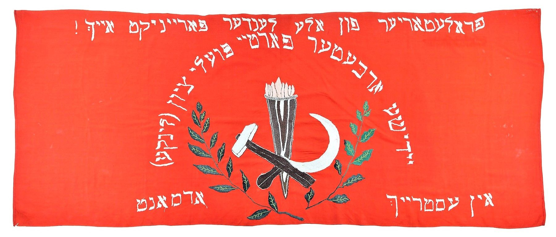 Poale Zion Jewish Workers Party Yiddish Banner Ca 1947 Workers Of All Nations Unite Sebastian Gansrigler