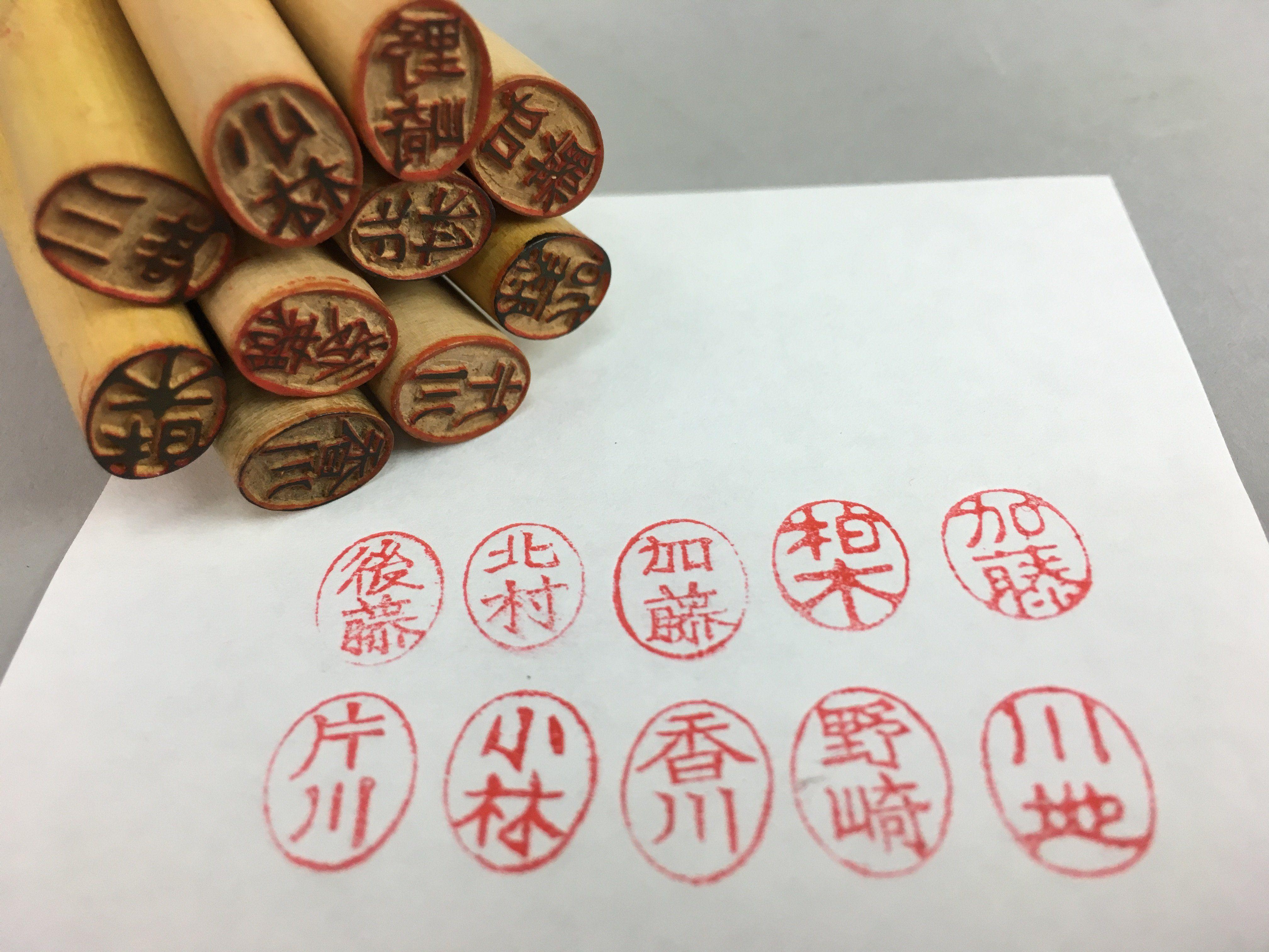 Japanese Wooden Name Stamp Set 10pc Vtg Hanko Family Seal