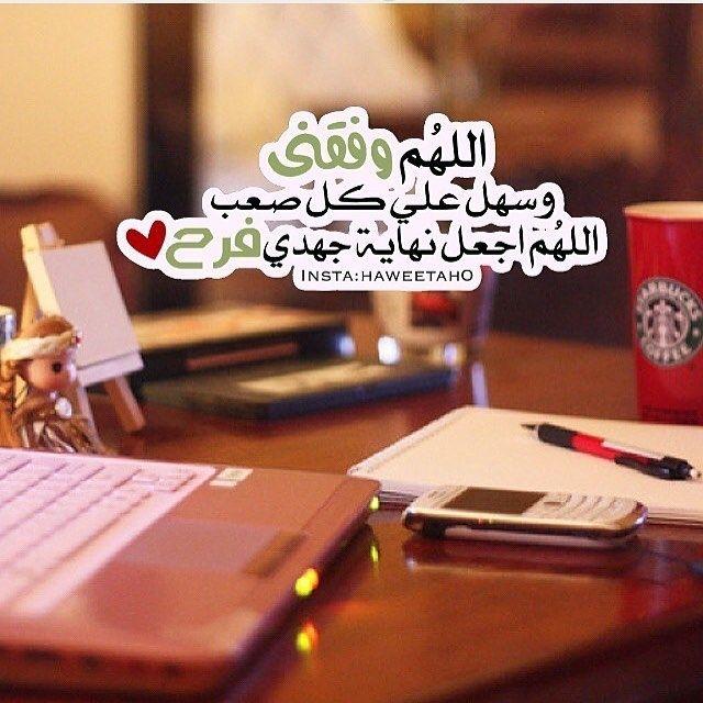 و بـدت الامتحانات دعواتكم Arabic Funny Arabic Quotes Quotations