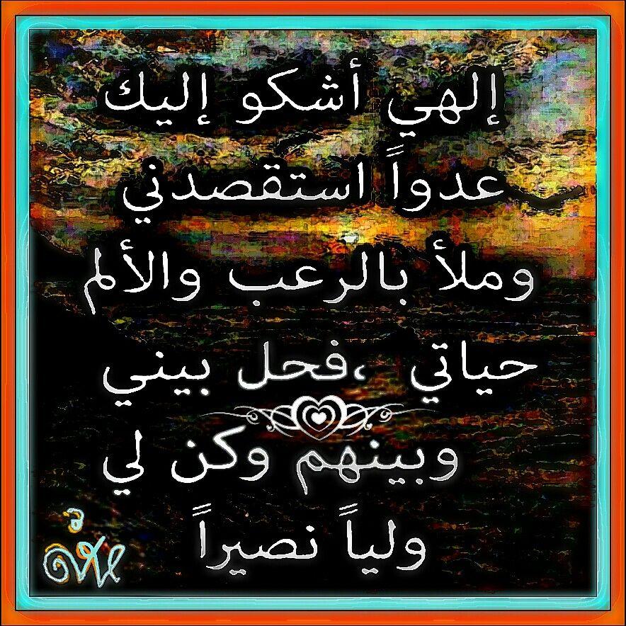 اللهم انصرني على من ظلمني Arabic Calligraphy Calligraphy Spirituality