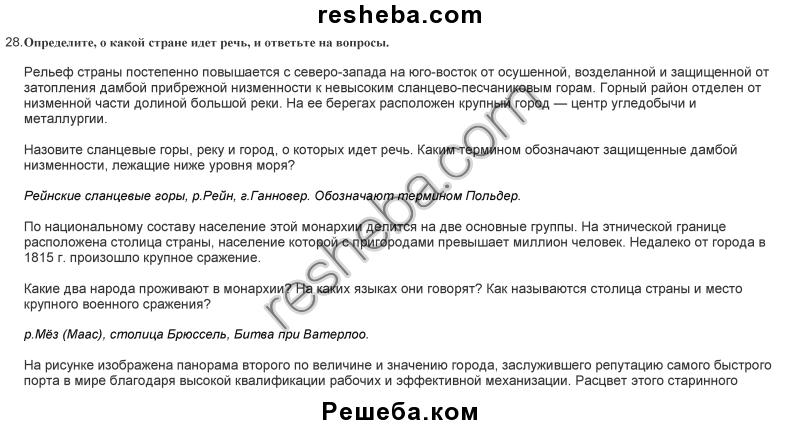 Перевод по happy english.ru 8 класс