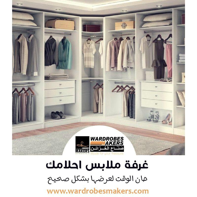 إذا كانت ملابسك وإكسسواراتك هي اشياء فنية بالنسبة لك فقد حان الوقت لعرضها بشكل صحيح مع بعض خيارات التصميم الجيد يمكنك ان تملك وتستمتع Room Home Decor Home