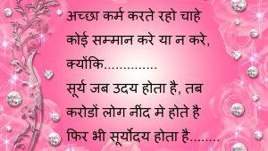 Positive And Hindi Shayri Image Friendship And Love Shayari Images