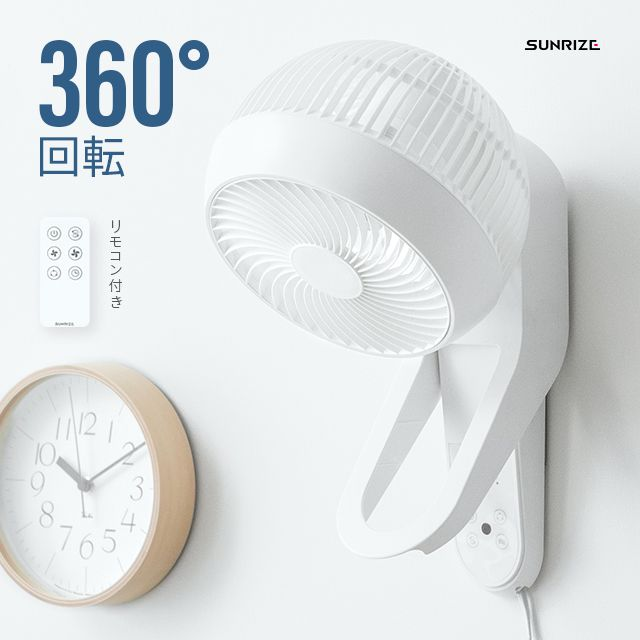 涼感アイテム特集 モダンデコ 壁掛け サーキュレーター サーキュレーター 扇風機 サーキュレーター