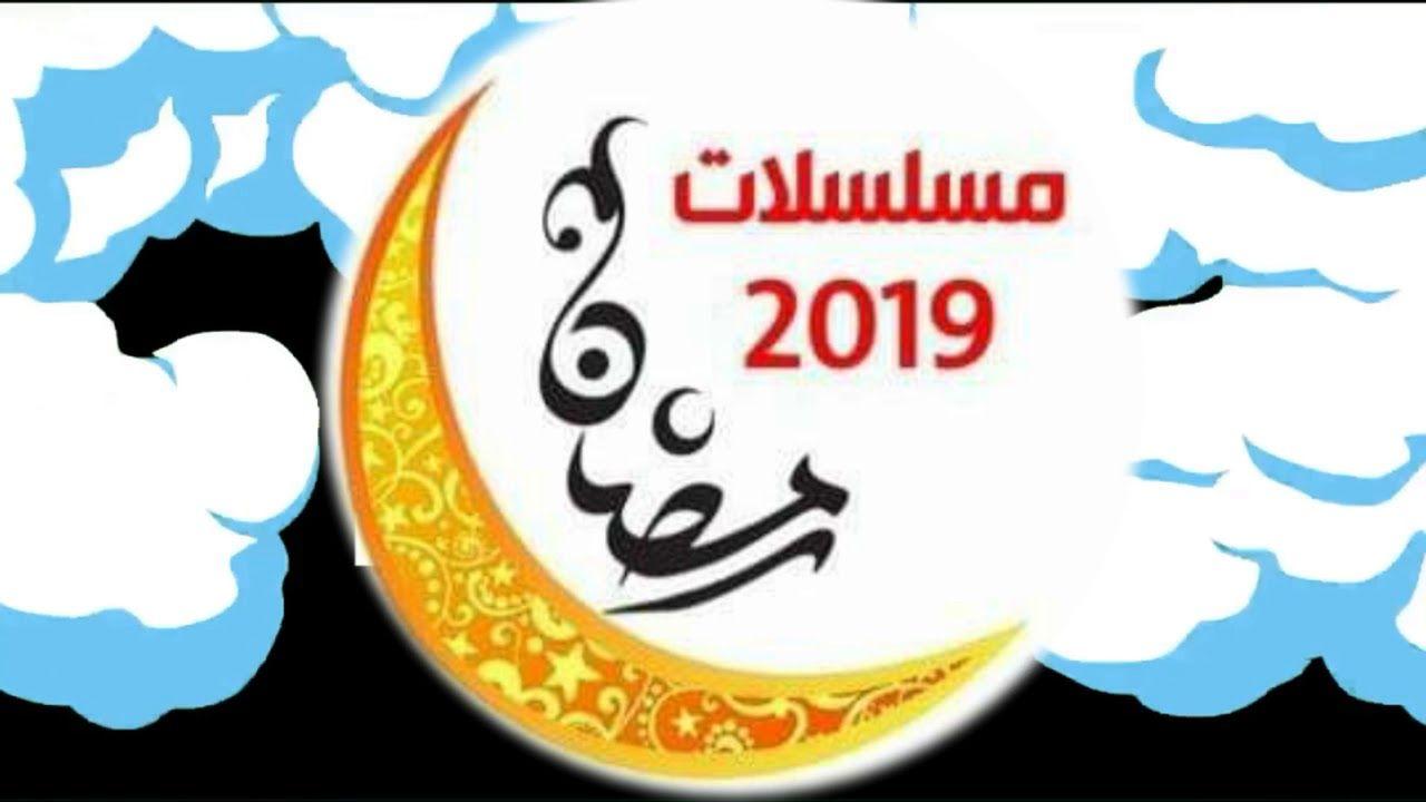 اسماء مسلسلات رمضان 2019 السورية Arabic Calligraphy