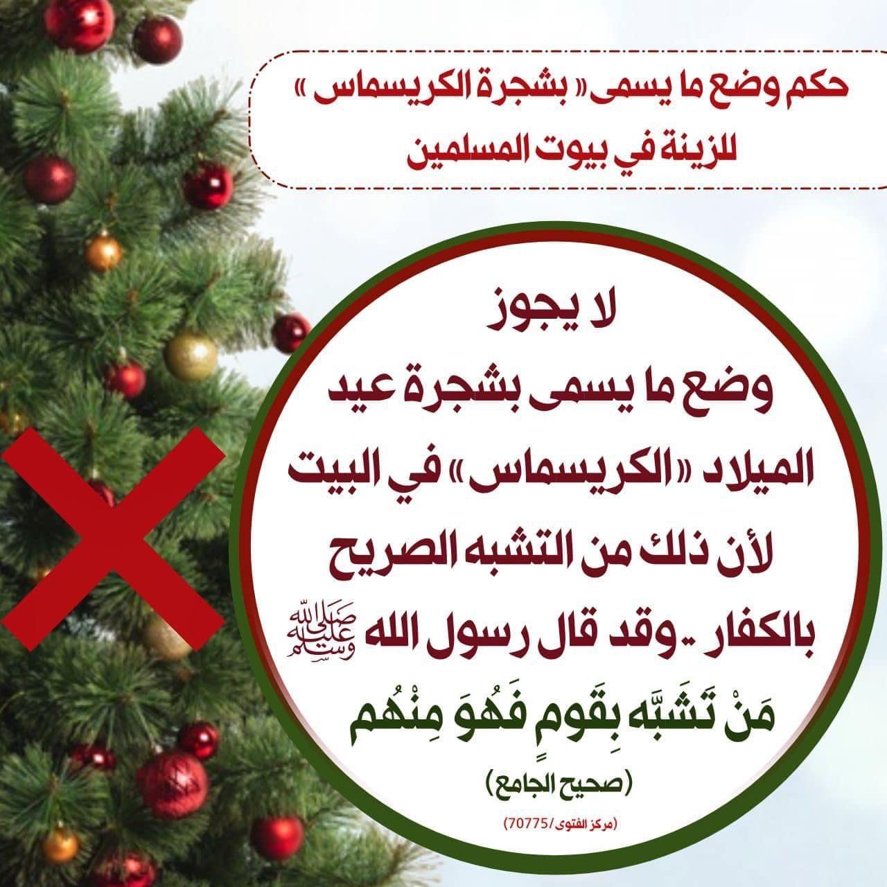Pin By الأثر الجميل On فتاوى Holiday Decor Christmas Tree Skirt Holiday