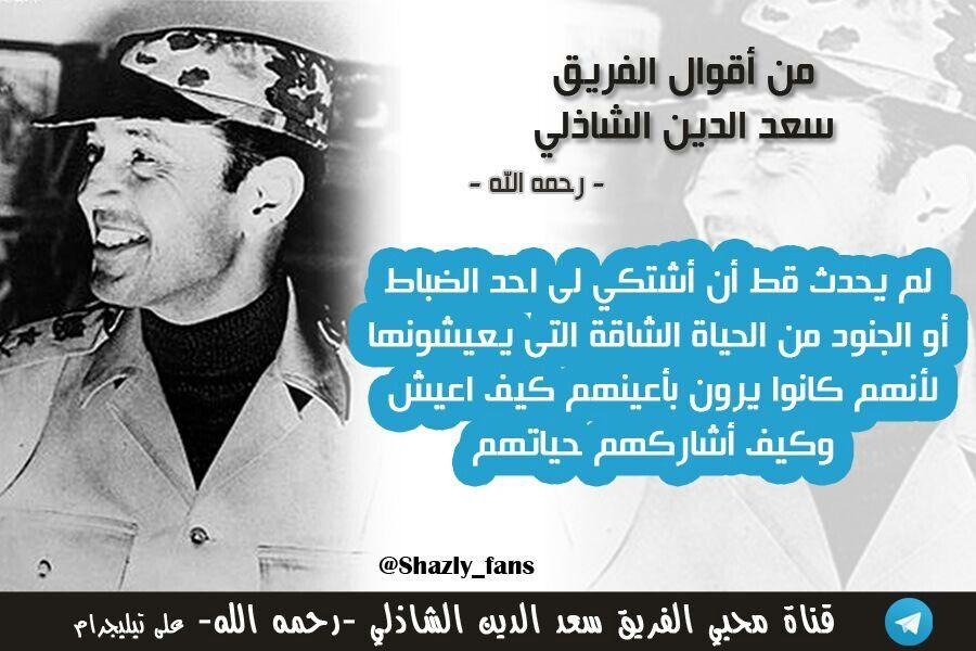 من أقوال الفريق سعد الدين الشاذلي Memes Wisdom Egyptian