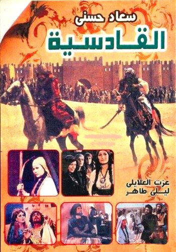 Download Al Qadisiyya Full-Movie Free