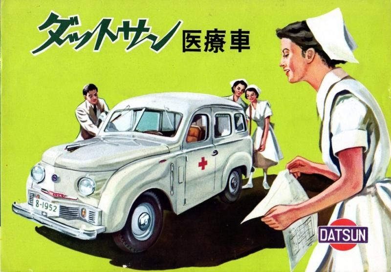 Datsun ambulance