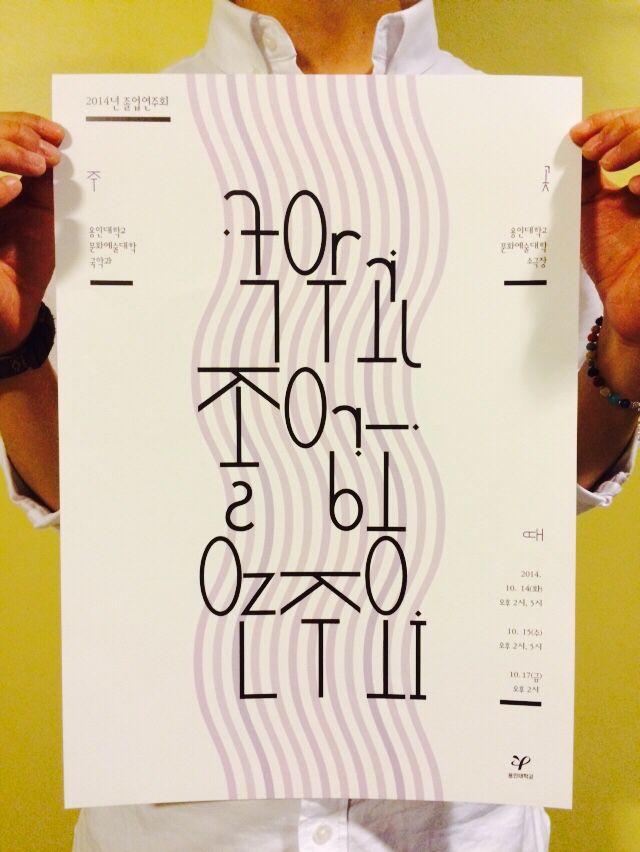 용인대학교 국악과 졸업연주회 포스터 디자인