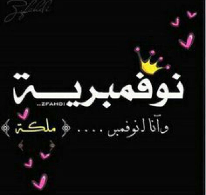 Pin By اوراق الخريف On مناسبات Birthday Quotes Birthday Wishes Pretty Quotes