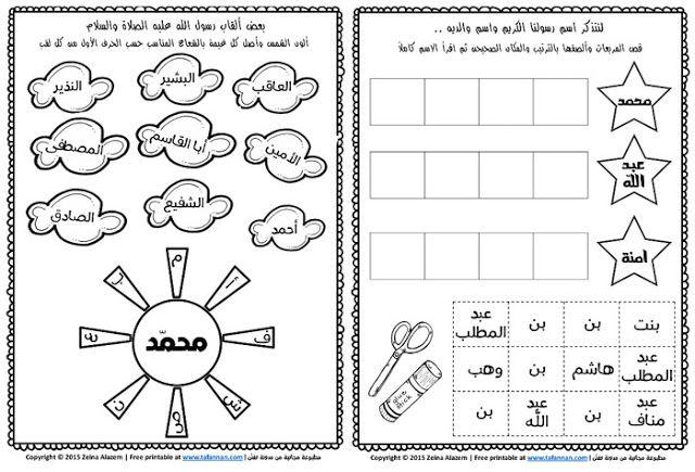 نشاطات لطيفة وأوراق عمل عن سيرة الرسول محمد عليه السلام للصغار About Prophet Mohammad Worksheets Islam For Kids Islamic Kids Activities Muslim Kids Activities