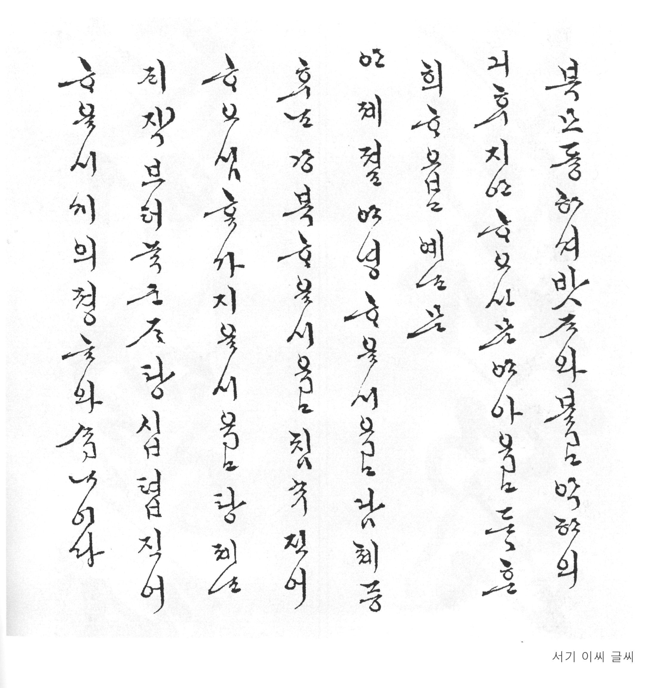t115r1이나은_06 한권으로쓰는한글서예-이재옥-서기이씨글씨-220p