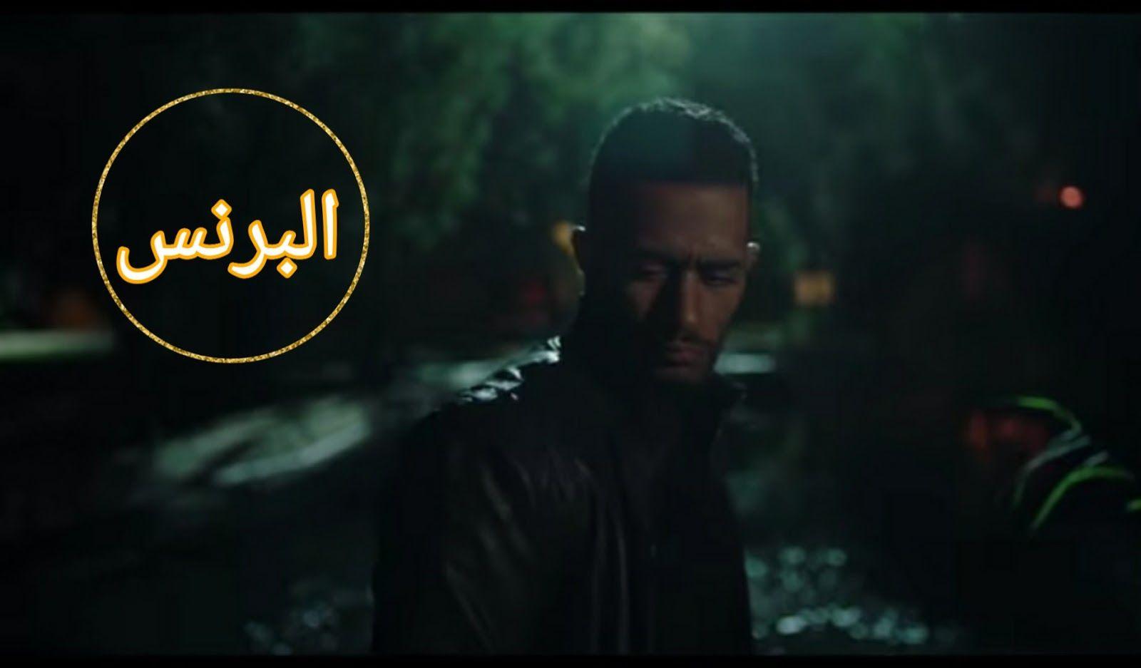 ونسناها كلمات اغنية البرنس من مسلسل البرنس بطولة محمد رم Ramadan Song Prince Mohammed Songs