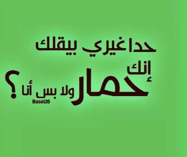 سؤال وجيه Dynamom1 Funny Arabic Quotes Funny Quotes True Words
