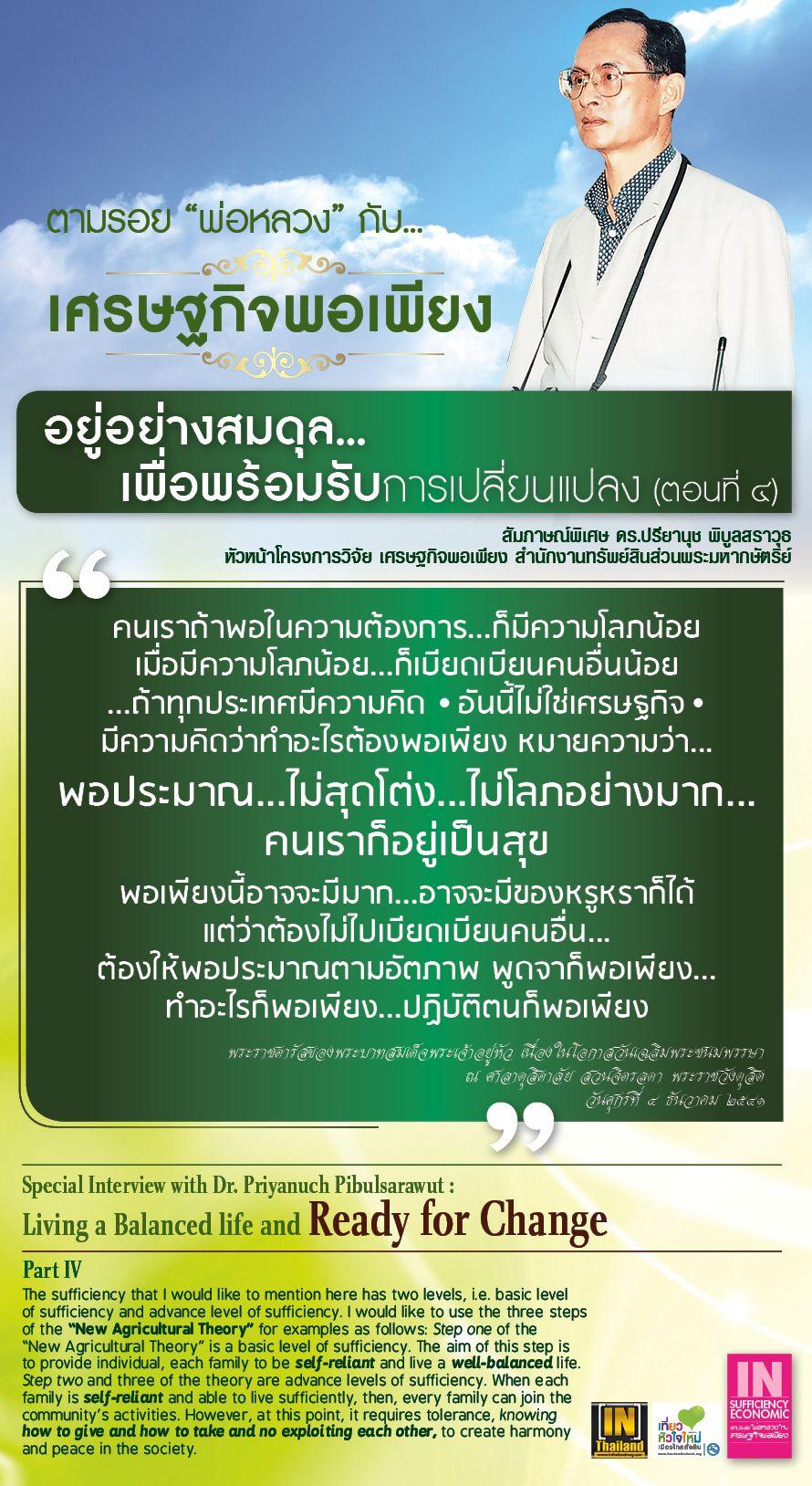 ตามรอยพ่อหลวงกับเศรษฐกิจพอเพียง อยู่อย่างสมดุลเพื่อพร้อมรับการเปลี่ยนแปลง ตอนที๔ Special Interview with Dr. Priyanuch Pibulsarawut:  Living a Balanced life and Ready for Change  Part III http://www.oknation.net/blog/TravelCulturesinThailandMag/2013/10/19/entry-1
