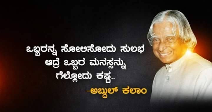 Thoughts About Education In Kannada