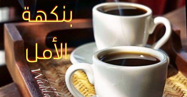 مسجات صباح القهوة والورد تويتر Tableware Glassware