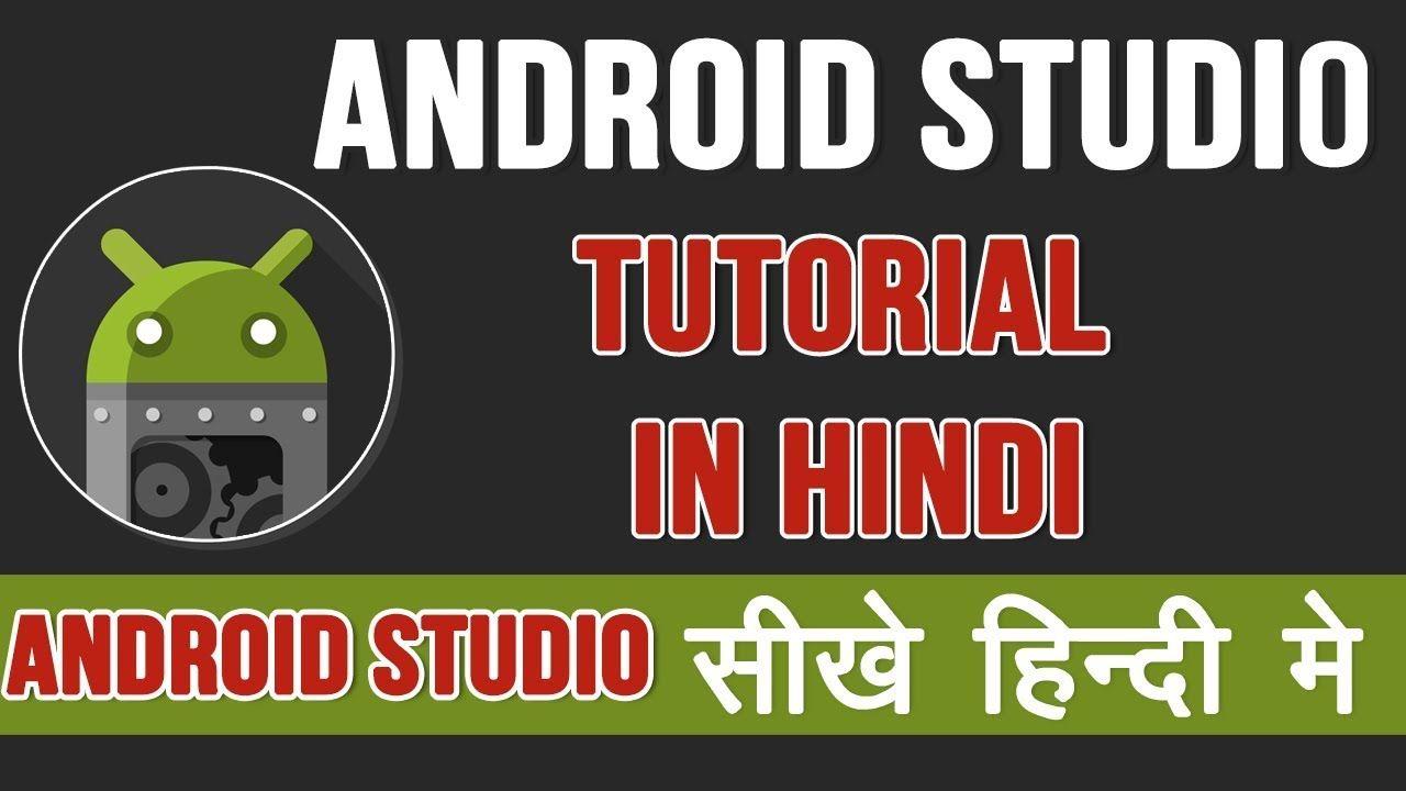 android studio tutorial in hindi