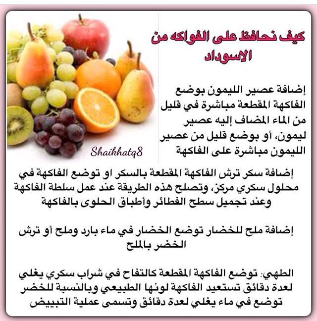 Pin By Almaadheed On صحه Healthy Food Arabic Resources