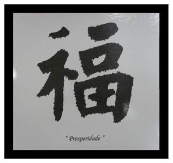 Imagem de Quadro Ideograma Prosperidade