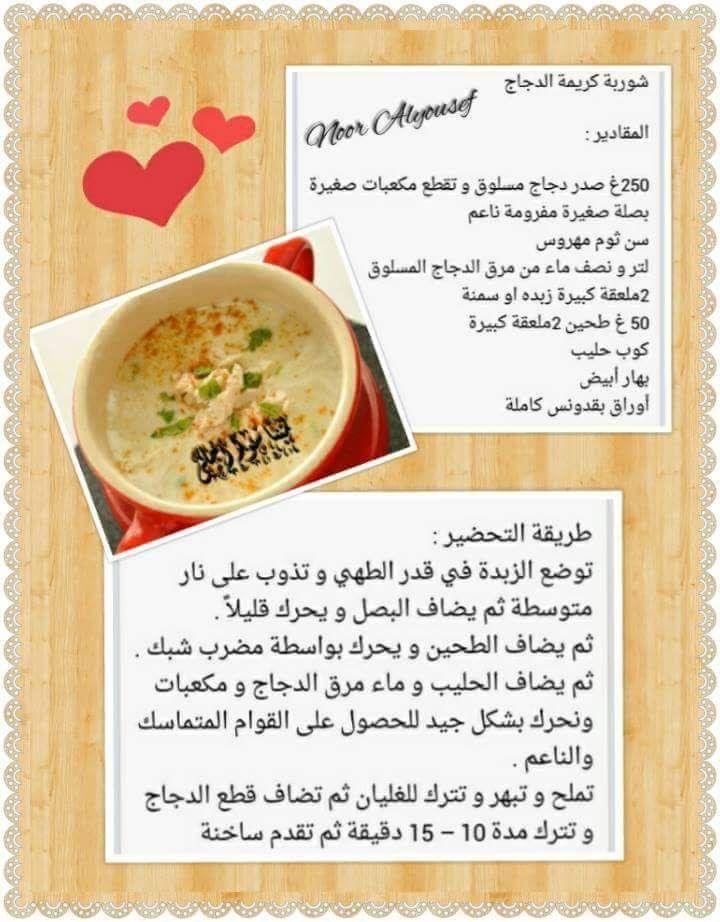 شوربة كريمة الدجاج Food Dishes Arabic Food Recipes