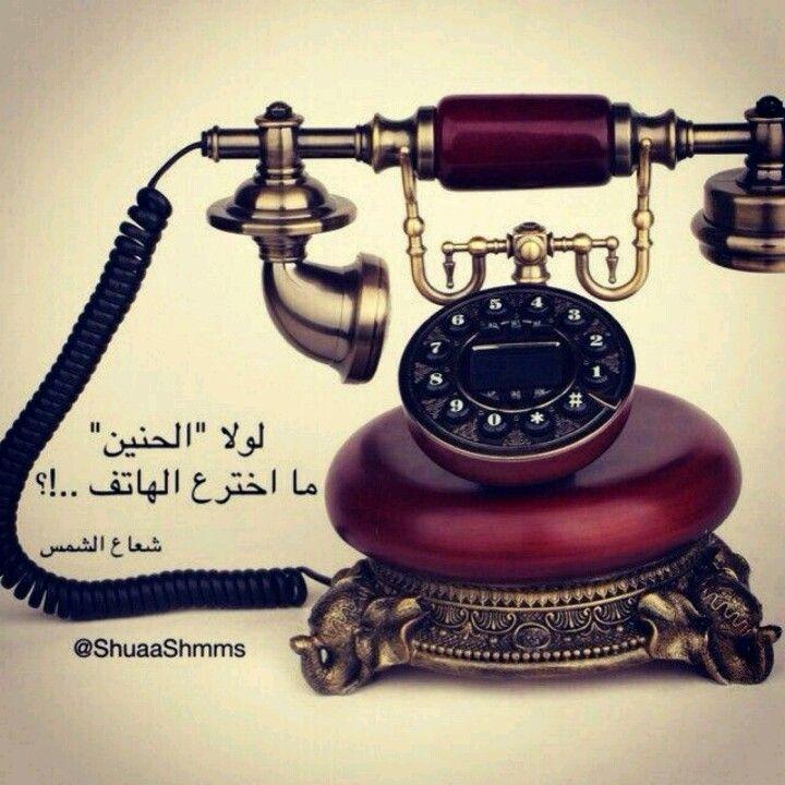 الهاتف والحنين Phone Desk Phone Landline Phone