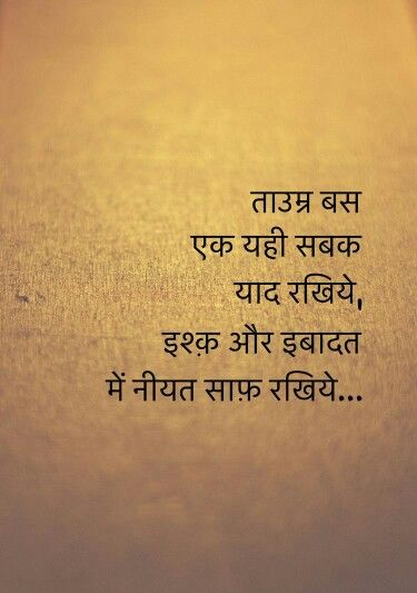 Taumr ek sabak yaad rakhiye | Hindi quotes, Eyes quotes soul