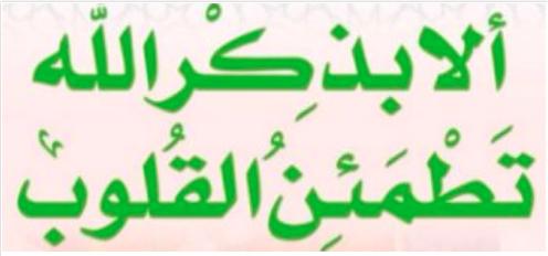 فضل الذكر بعد الصلاة Arabic Calligraphy Calligraphy