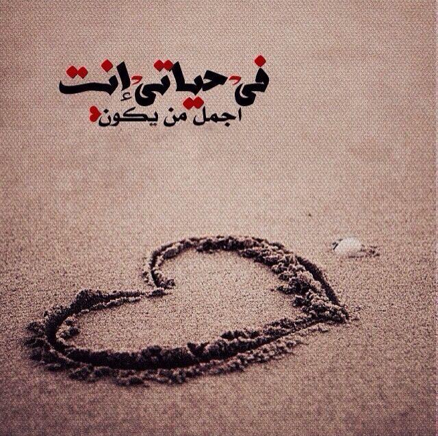حياتي إنت Sweet Love Quotes Love Words Love Yourself Quotes