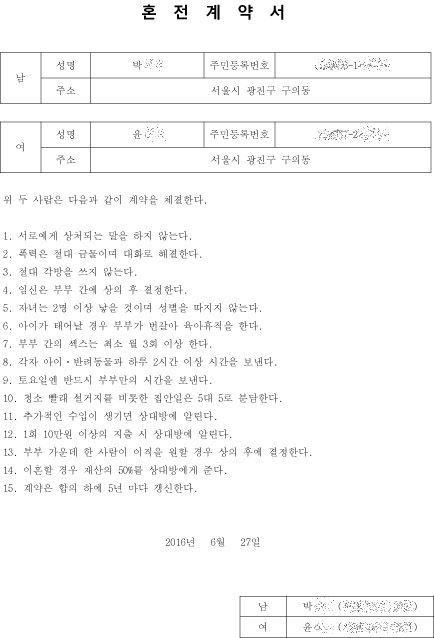 한국일보 : 생활 : 사랑하니까… 혼전계약서 씁시다!