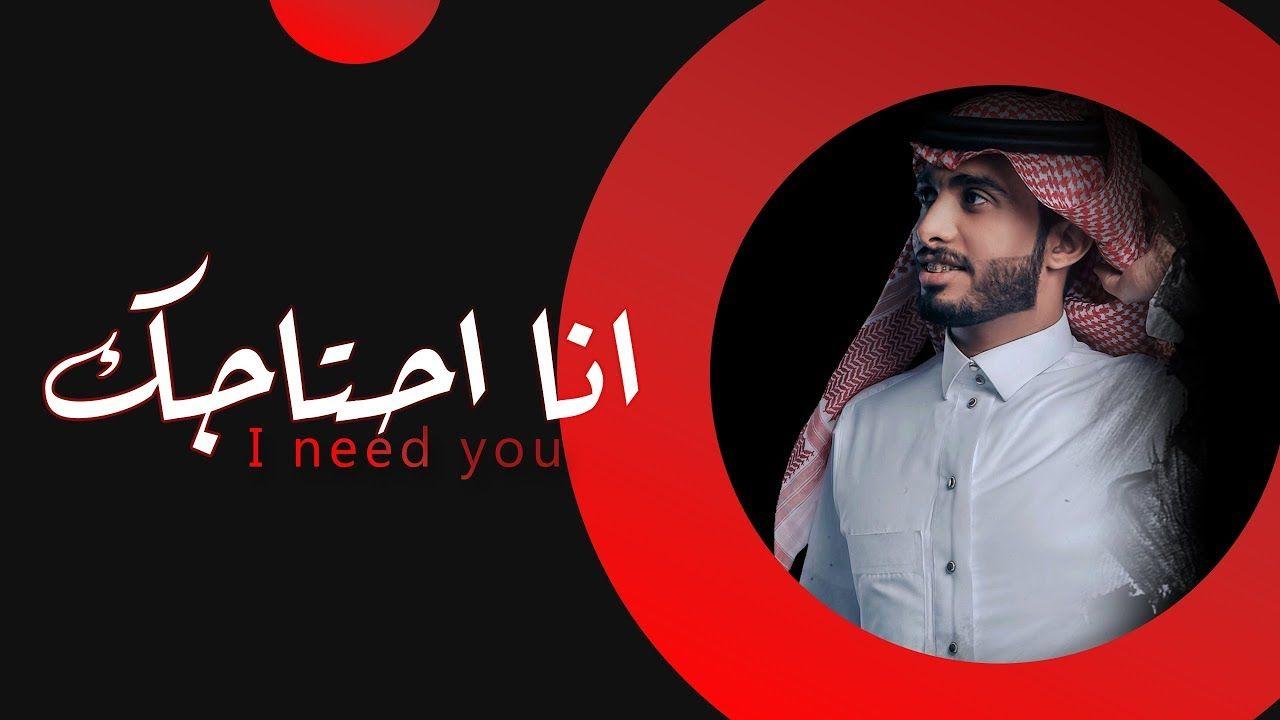 انا احتاجك عبدالله ال فروان حصريا 2020 Youtube Movie Posters I Need You Movies