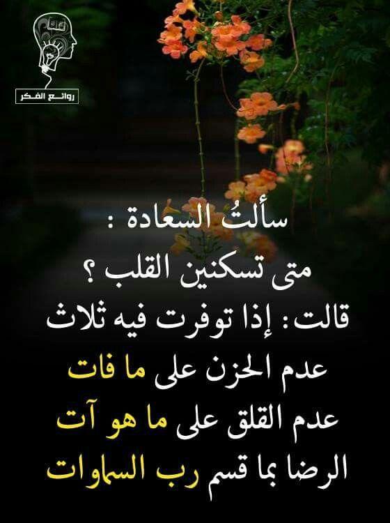 تسكن السعادة القلب Good Morning Quotes Morning Quotes Quotes