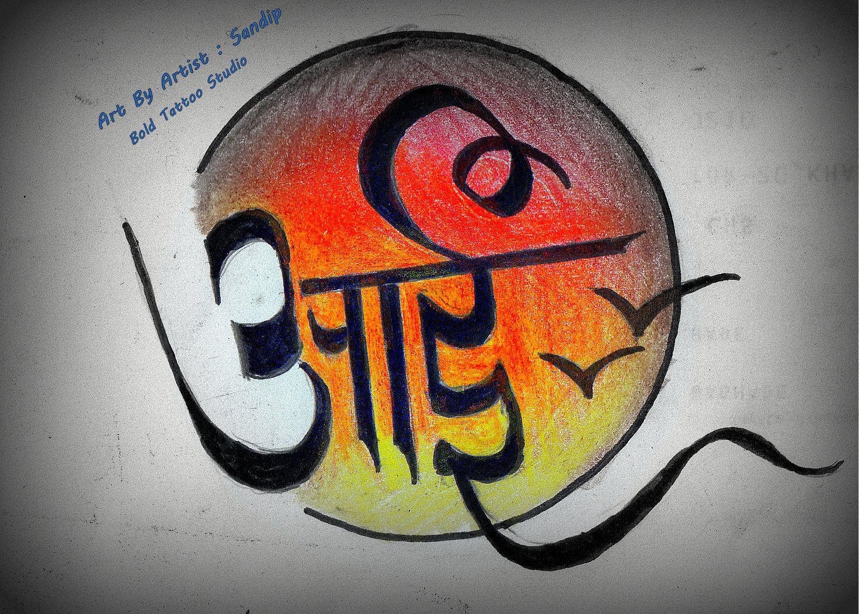 AAI name tattoo Design by Artist Sandip Bold Tattoo