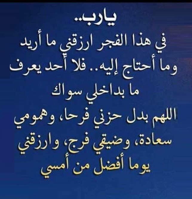 Pin By بنت محمد On دعاء الفجر Soulmate Love Quotes Good Morning Arabic Wisdom Quotes